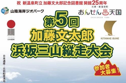 第5回加藤文太郎浜坂三山縦走大会