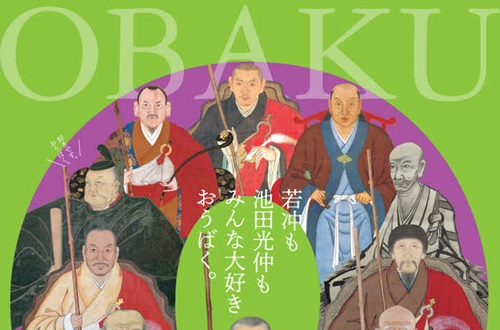 殿様の愛した禅 黄檗文化とその名宝