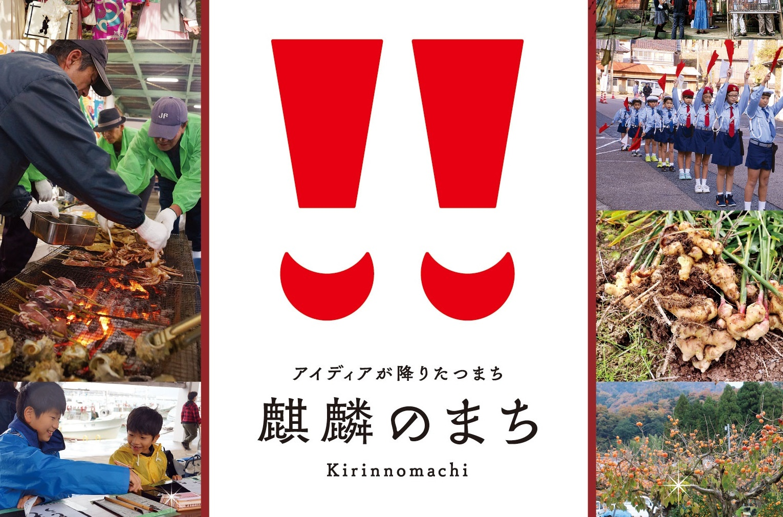麒麟のまちエリア 2019秋祭り情報