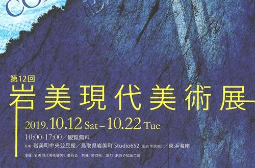 第12回岩美現代美術展