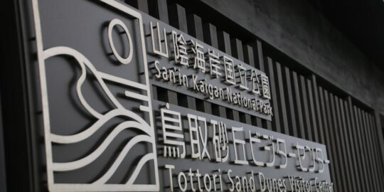 鳥取砂丘ビジターセンターフェスティバル