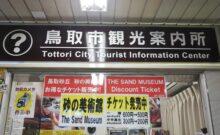 鳥取市観光案内所