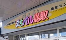 一般社団法人 鳥取市観光コンベンション協会