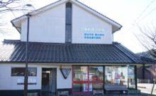 岩美町観光協会