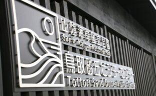 鳥取砂丘を深く学べる「鳥取砂丘ビジターセンター」