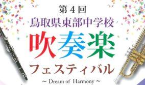 第4回鳥取県東部中学校吹奏楽フェスティバル