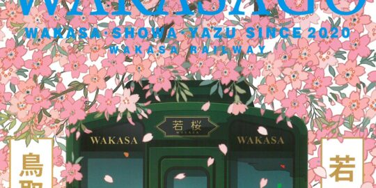 鳥取・若桜鉄道観光列車第3弾「若桜号」運行開始決定