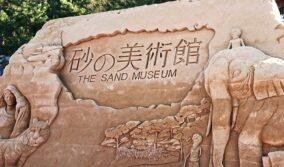砂の美術館 砂で世界旅行 第13期展示~チェコ&スロバキア編~