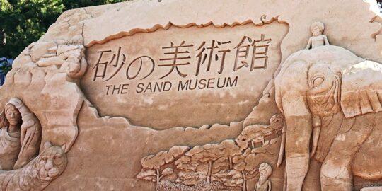 【開館延期】砂の美術館 砂で世界旅行 第13期展示~チェコ&スロバキア編~
