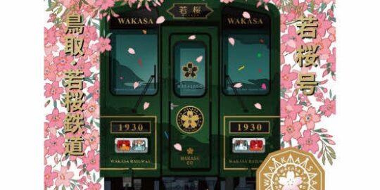 【中止】若桜鉄道観光列車「若桜号」デビュー記念 ばんばひろふみコンサート