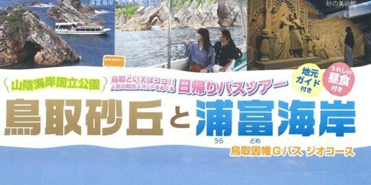 【催行一部中止のご連絡】鳥取因幡Gバス