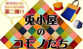 【開催期間変更】兎小屋のコモノたち