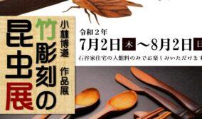 竹彫刻の昆虫展
