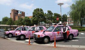 「ぐるっと鳥取周遊タクシー」の運行開始