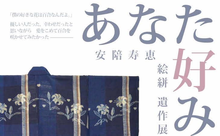 安陪寿恵 絵絣 遺作展「あなた好み」