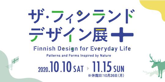 ザ・フィンランドデザイン展 ─自然が宿るライフスタイル─