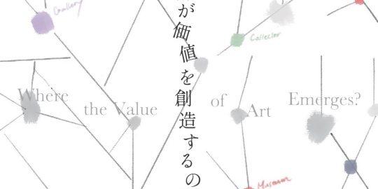 企画展 ミュージアムとの創造的対話03 何が価値を創造するのか?