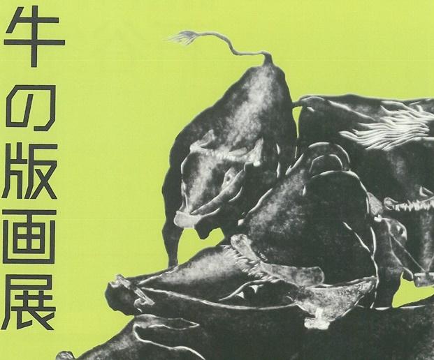 石谷家住宅「牛の版画展」