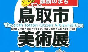 第60回「麒麟のまち鳥取市美術展記念展inやまびこ館」
