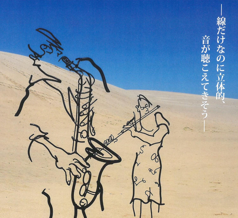 「線で奏でるJAZZ 徳持耕一郎作品展」