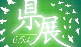 「第65回鳥取県美術展覧会」開催のお知らせ