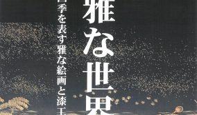 渡辺美術館「雅な世界」