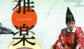 因幡万葉歴史館「雅楽-GAGAKU-」