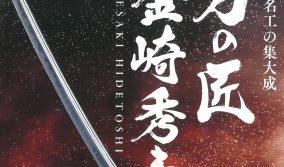 渡辺美術館「刀の匠 金崎秀壽」
