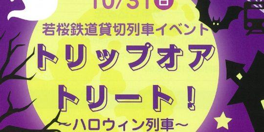 若桜鉄道貸切列車「トリップ オア トリート!ハロウィン列車」