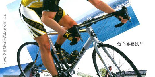 第3回ジオパークサイクリング「ぐるり西いなば一周」参加者募集!