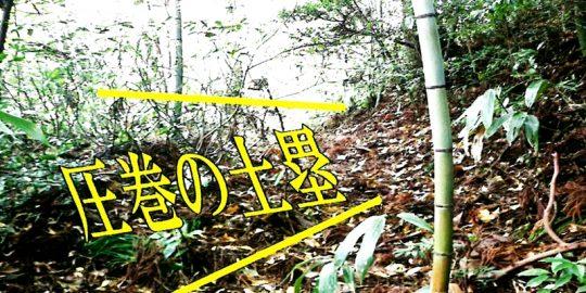 童里夢の「鹿野の魅力再発見」お城ver. 参加者募集