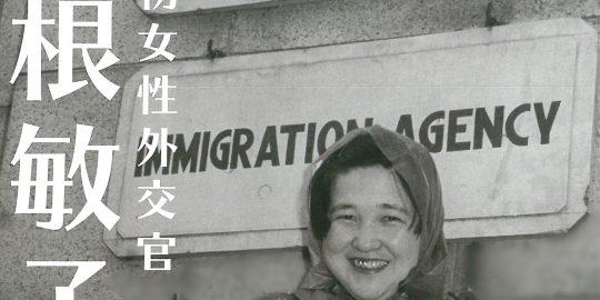 日本初女性外交官「山根敏子」特別展
