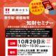 麒麟のまち著作権・商標権等知財セミナー開催について